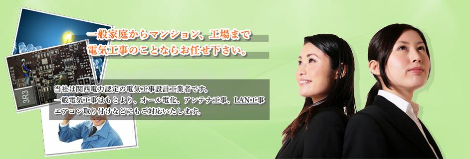 電気工事の事なら川上電気株式会社にお任せください。泉佐野市、貝塚市、岸和田市、堺市でご対応します。