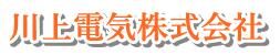 電気工事 泉佐野市 貝塚市 岸和田市 堺市 川上電気株式会社